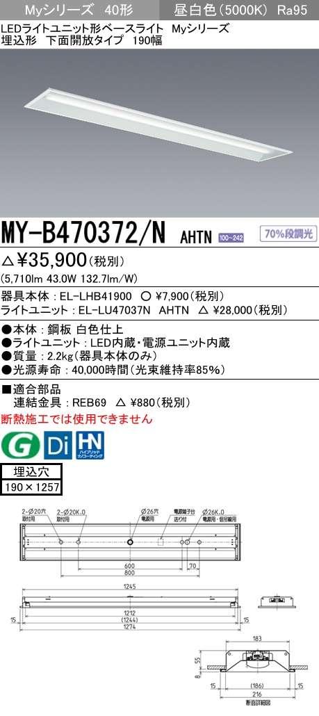 MY-B470372 NAHTN