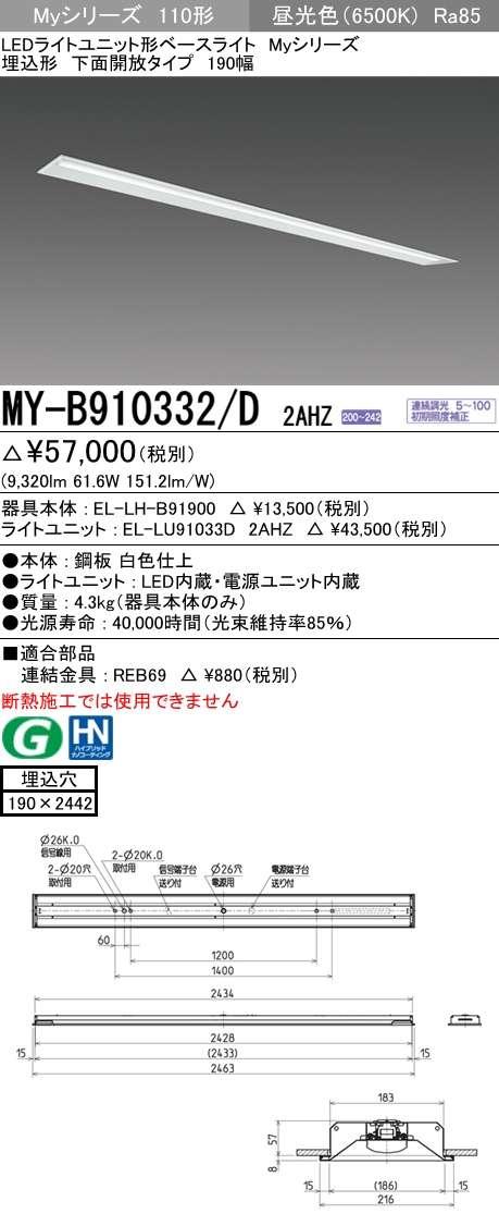 MY-B910332 D2AHZ