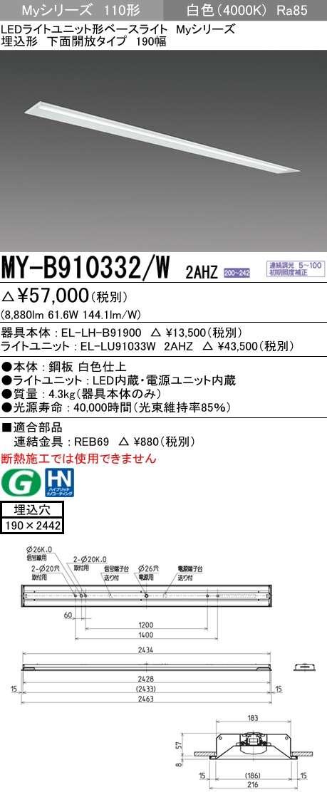 MY-B910332 W2AHZ