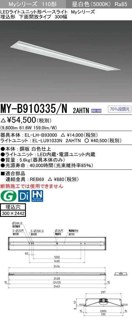 MY-B910335 N2AHTN