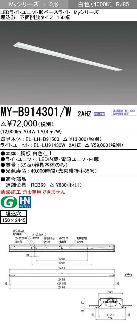 MY-B914301 W2AHZ