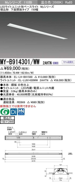 MY-B914301 WW2AHTN