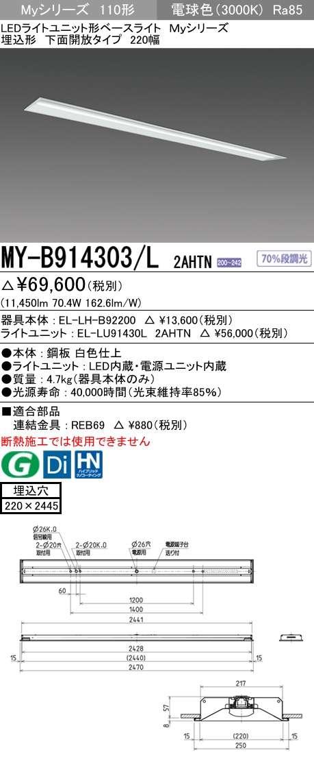 MY-B914303 L2AHTN