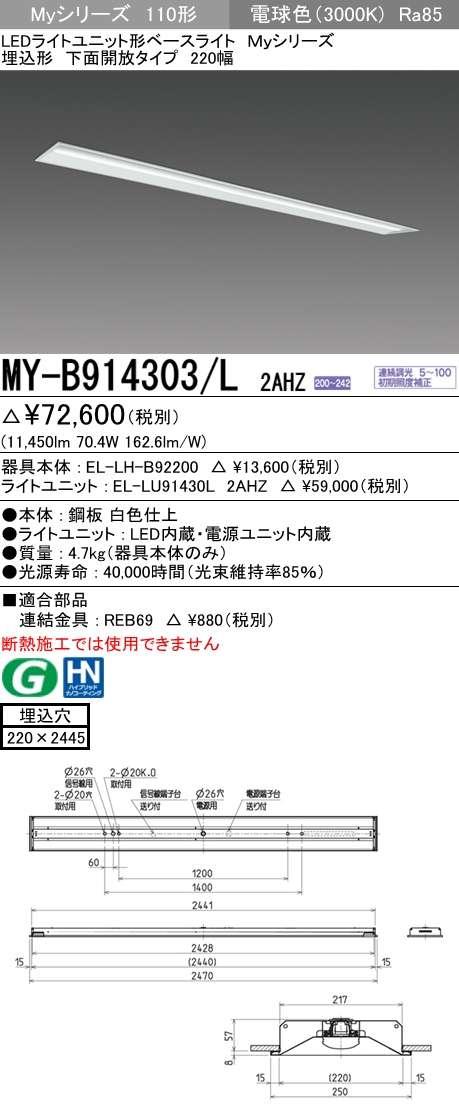 MY-B914303 L2AHZ