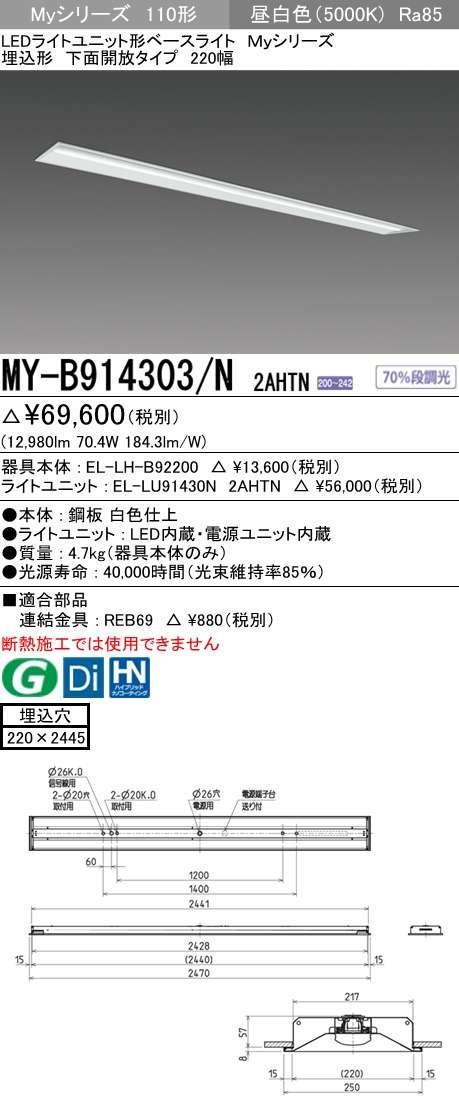 MY-B914303 N2AHTN