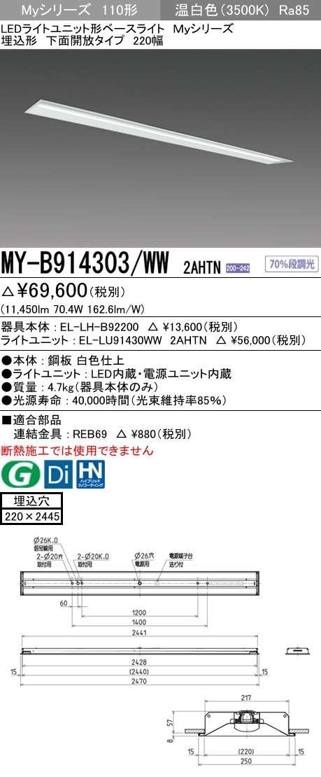 MY-B914303 WW2AHTN