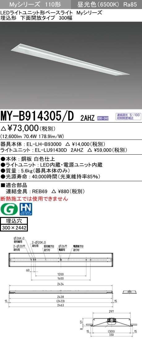 MY-B914305 D2AHZ