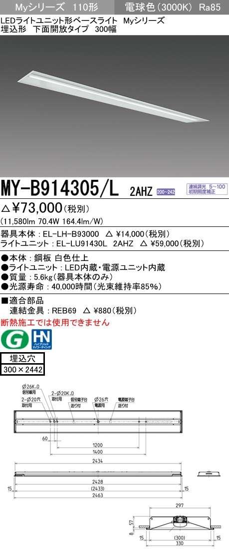 MY-B914305 L2AHZ
