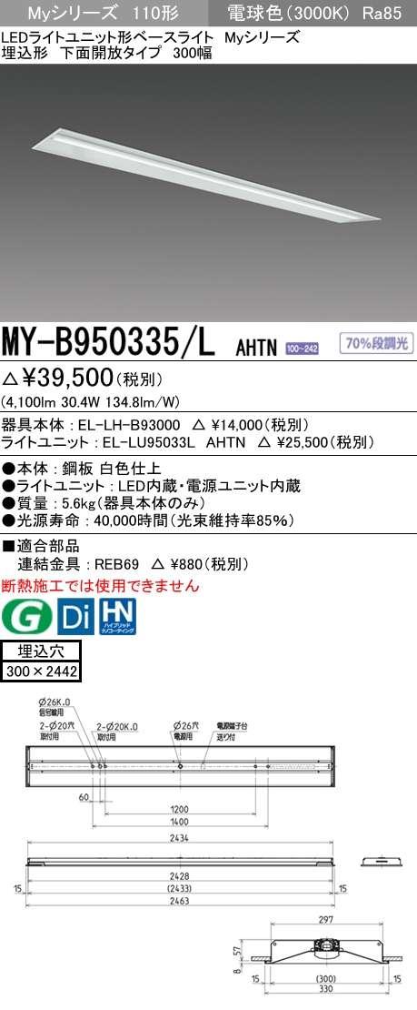 MY-B950335 LAHTN