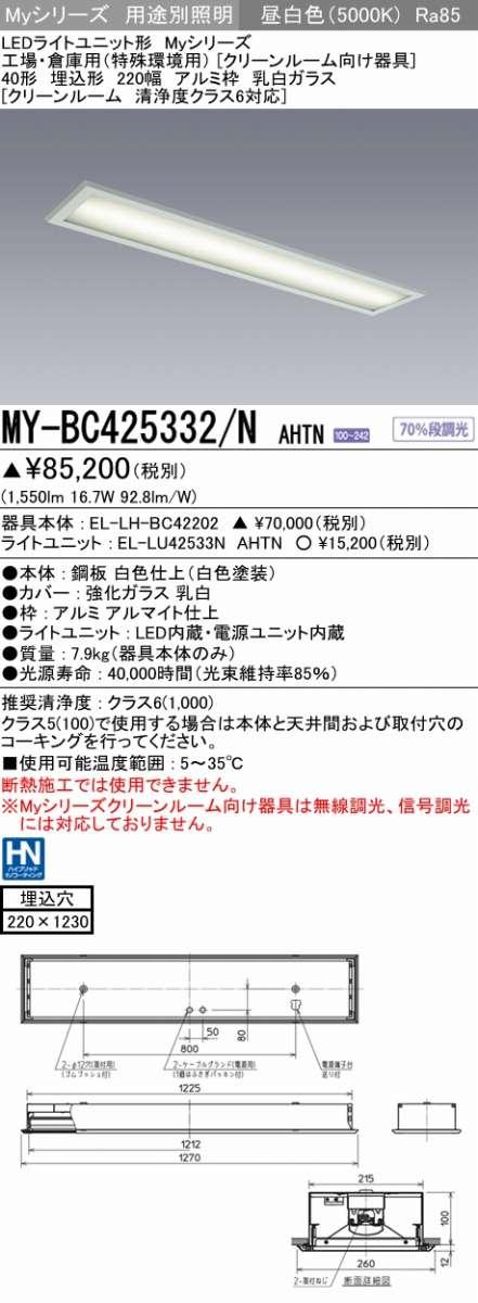 MY-BC425332 NAHTN