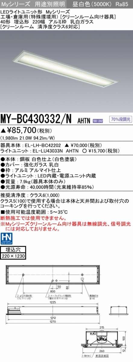 MY-BC430332 NAHTN