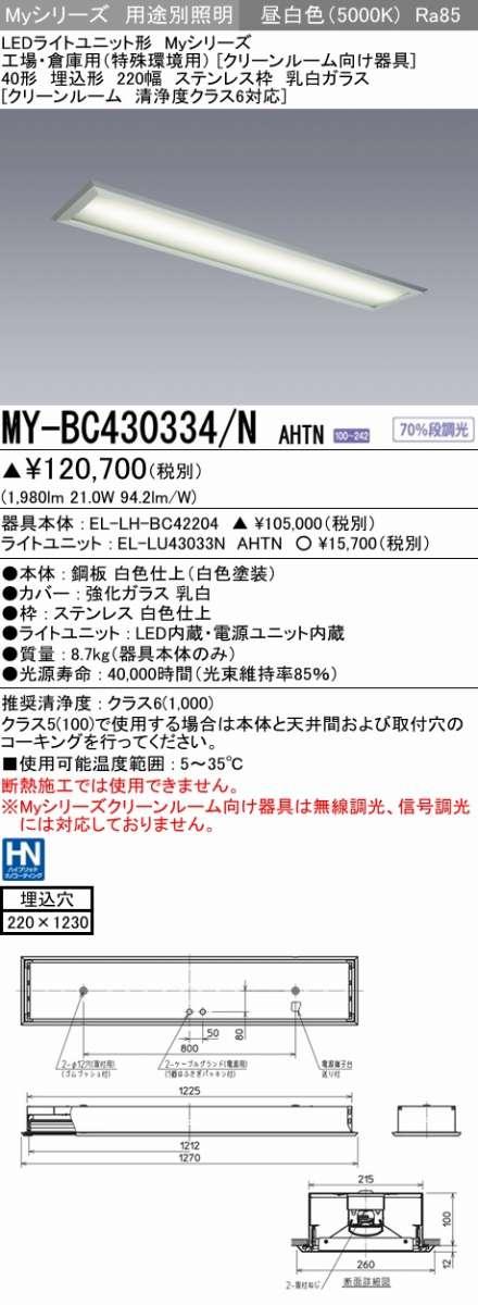 MY-BC430334 NAHTN
