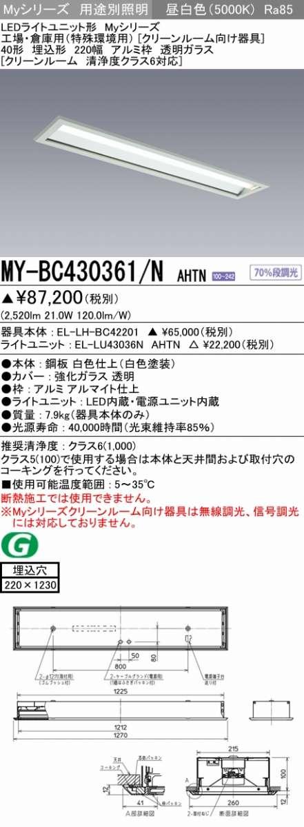 MY-BC430361 NAHTN