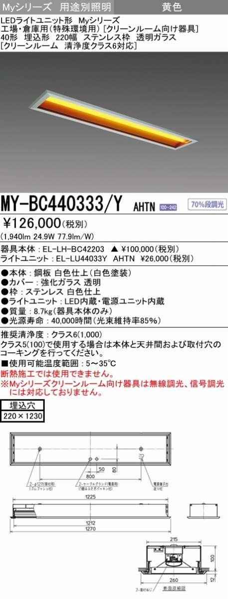 MY-BC440333 YAHTN