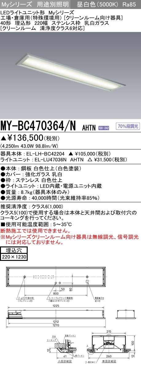 MY-BC470364 NAHTN