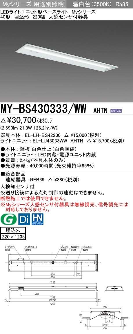 MY-BS430333 WWAHTN