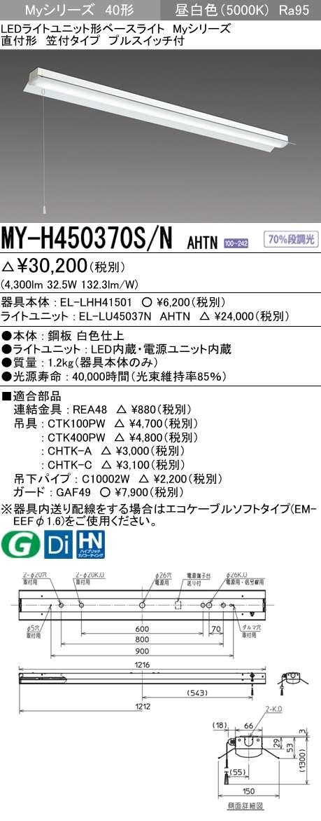 MY-H450370S NAHTN