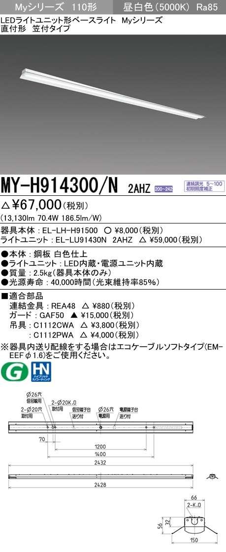 MY-H914300 N2AHZ