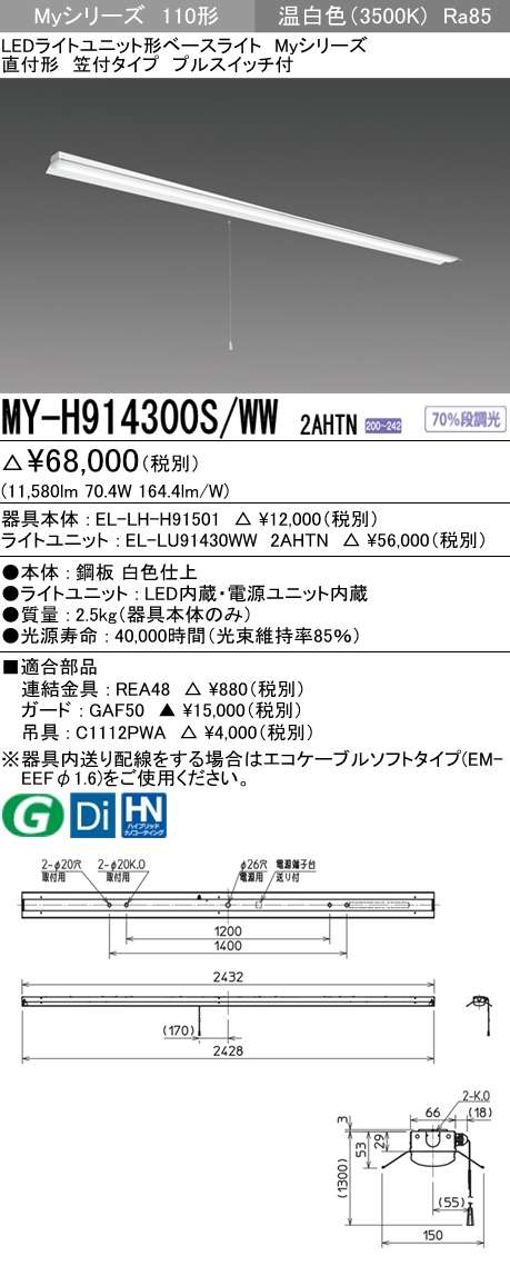 MY-H914300S WW2AHTN