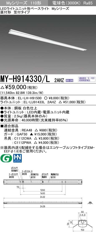 MY-H914330 L2AHZ
