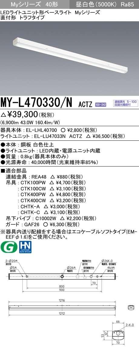 MY-L470330 NACTZ