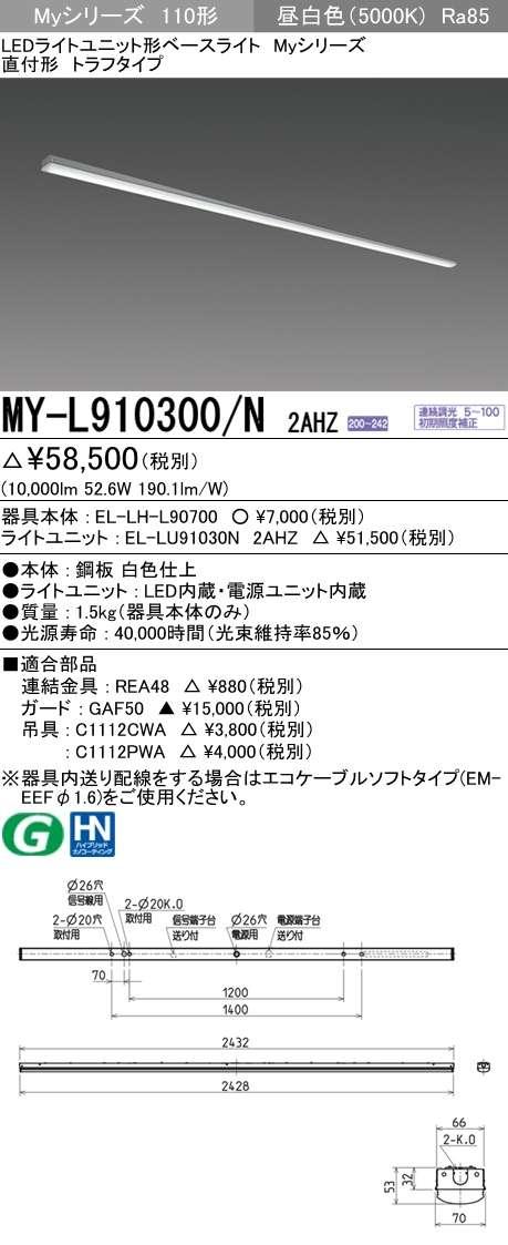 MY-L910300 N2AHZ