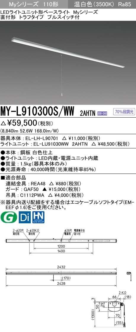 MY-L910300S WW2AHTN