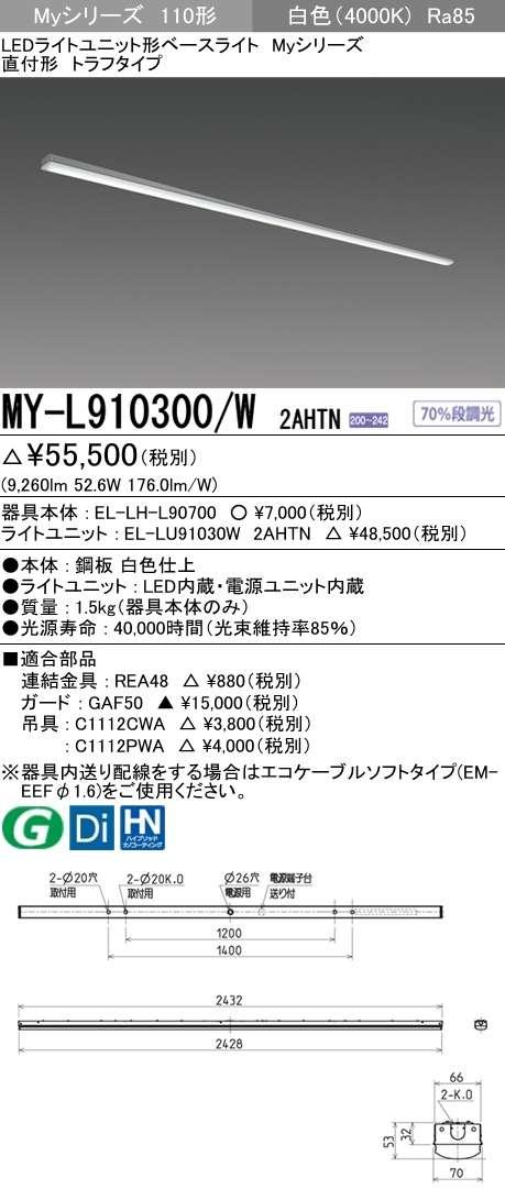 MY-L910300 W2AHTN