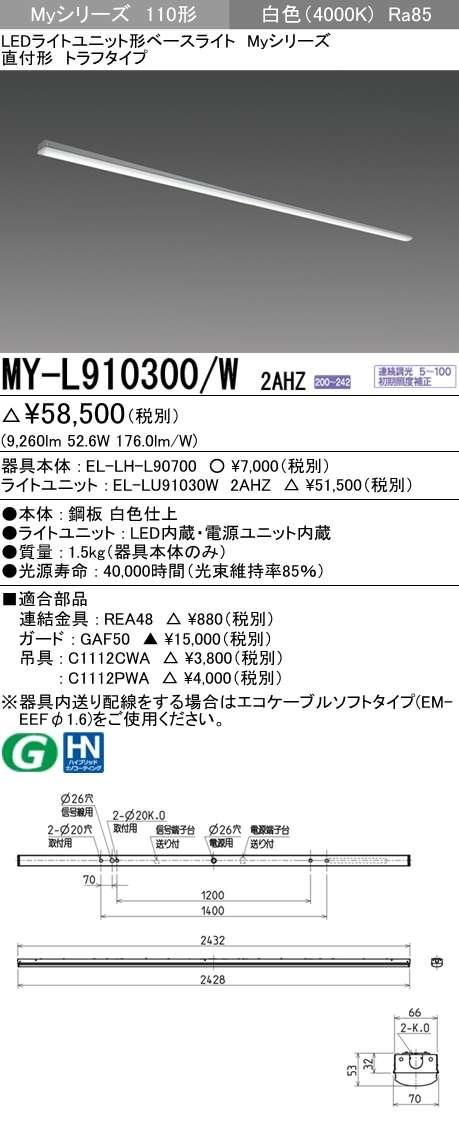 MY-L910300 W2AHZ