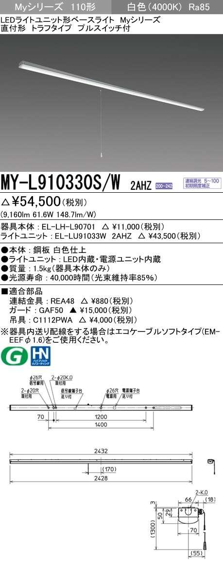MY-L910330S W2AHZ