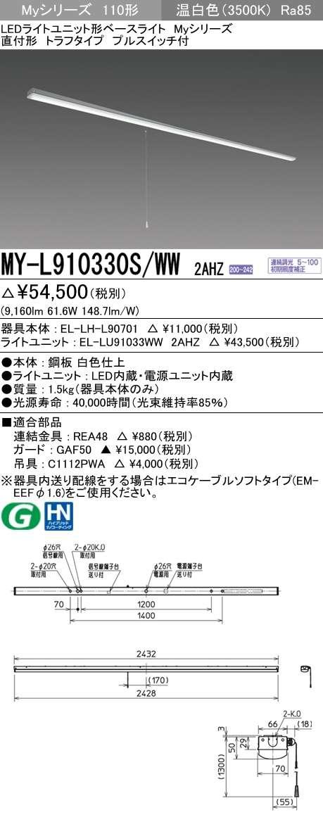 MY-L910330S WW2AHZ