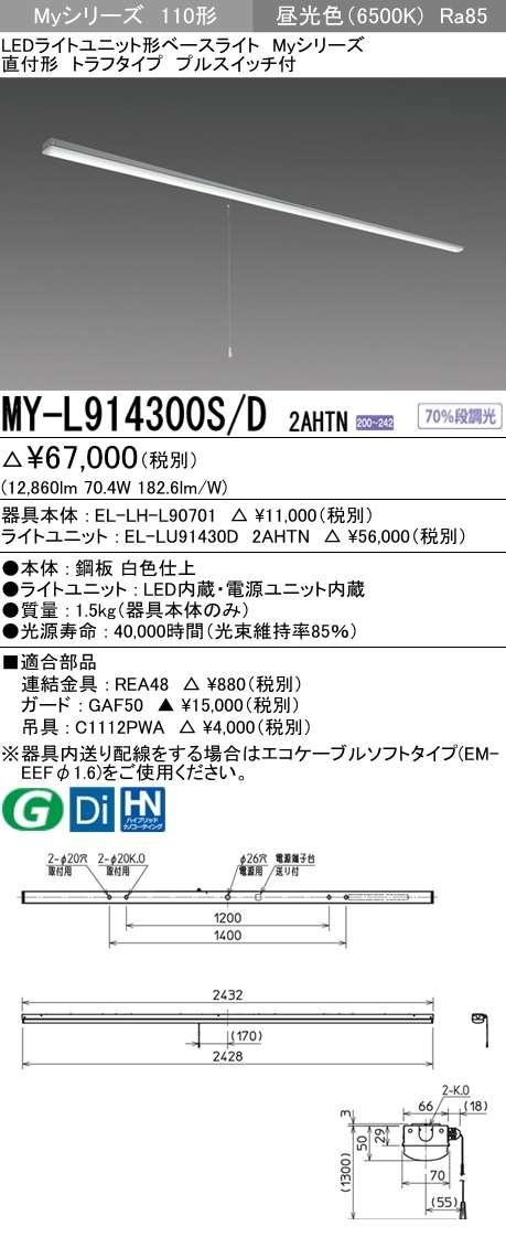 MY-L914300S D2AHTN