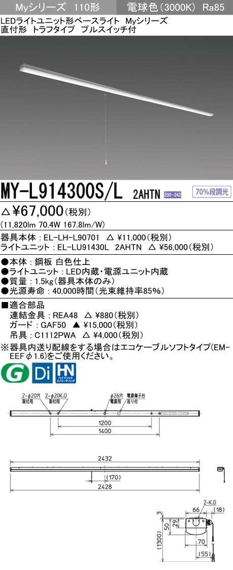 MY-L914300S L2AHTN