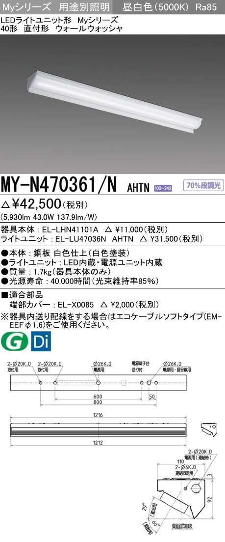 MY-N470361 NAHTN
