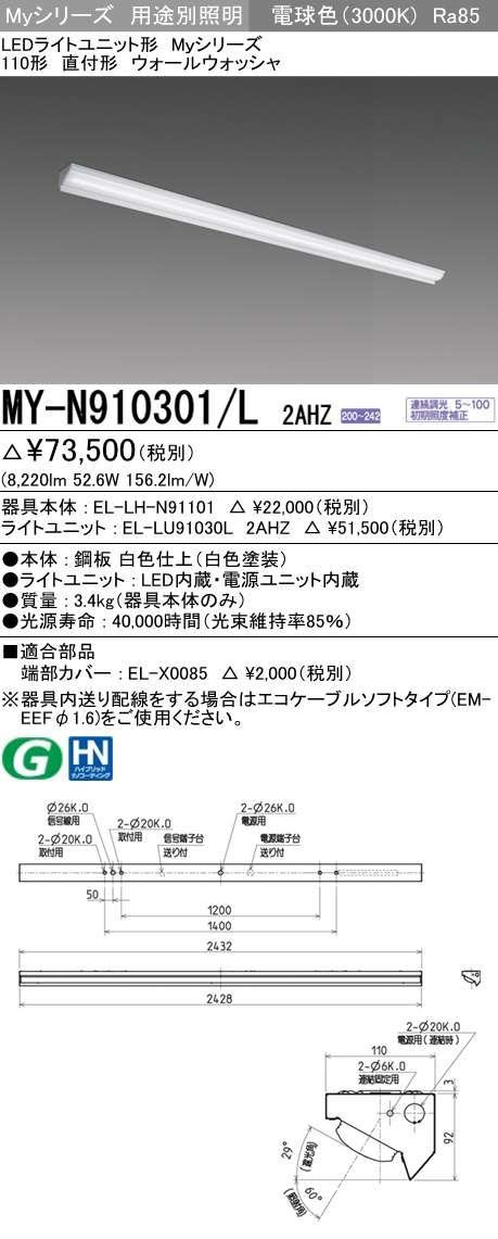 MY-N910301 L2AHZ