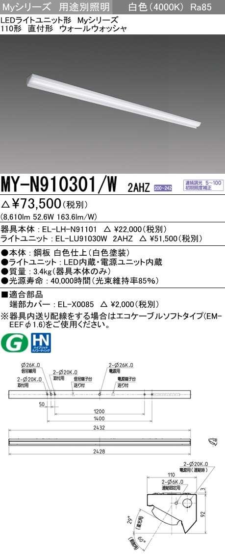 MY-N910301 W2AHZ
