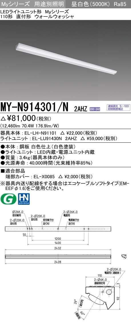 MY-N914301 N2AHZ