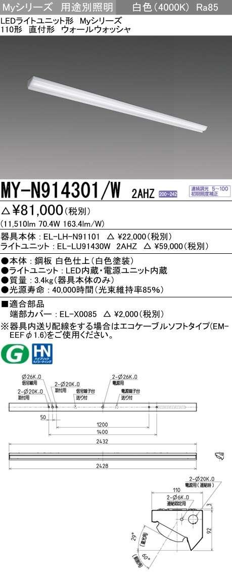 MY-N914301 W2AHZ