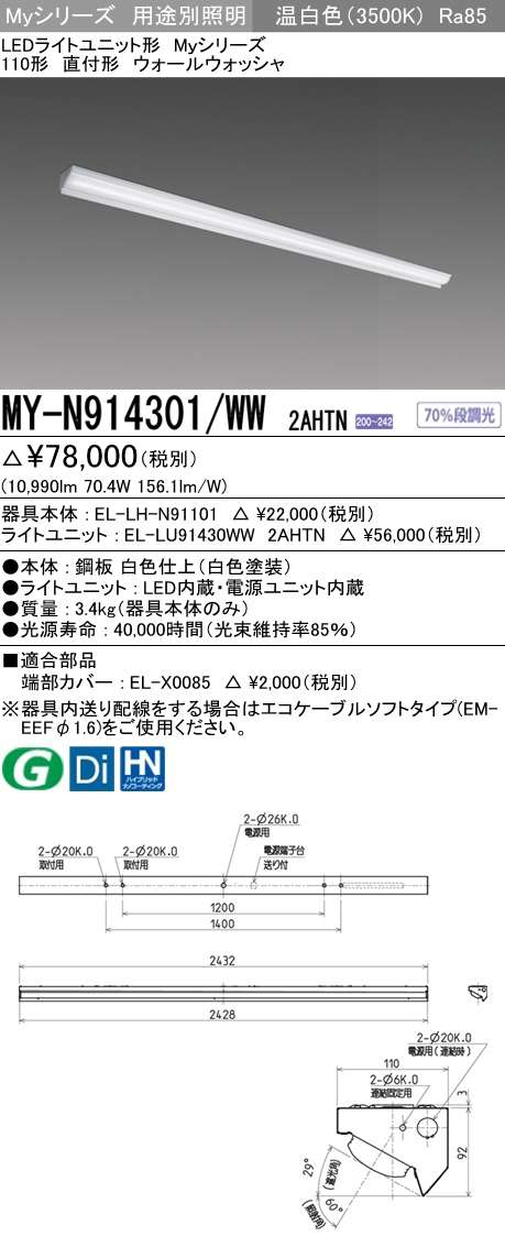 MY-N914301 WW2AHTN
