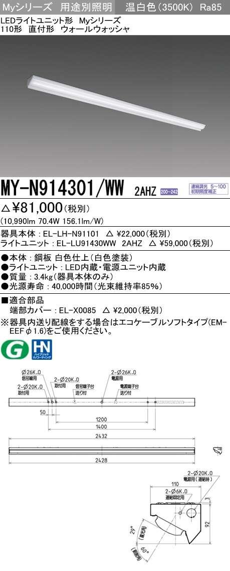 MY-N914301 WW2AHZ