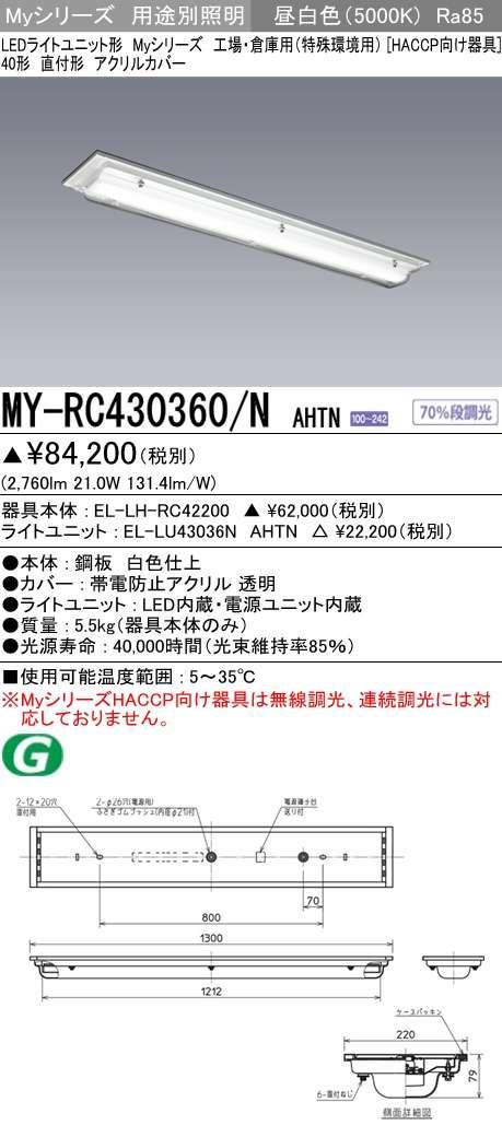 MY-RC430360 NAHTN