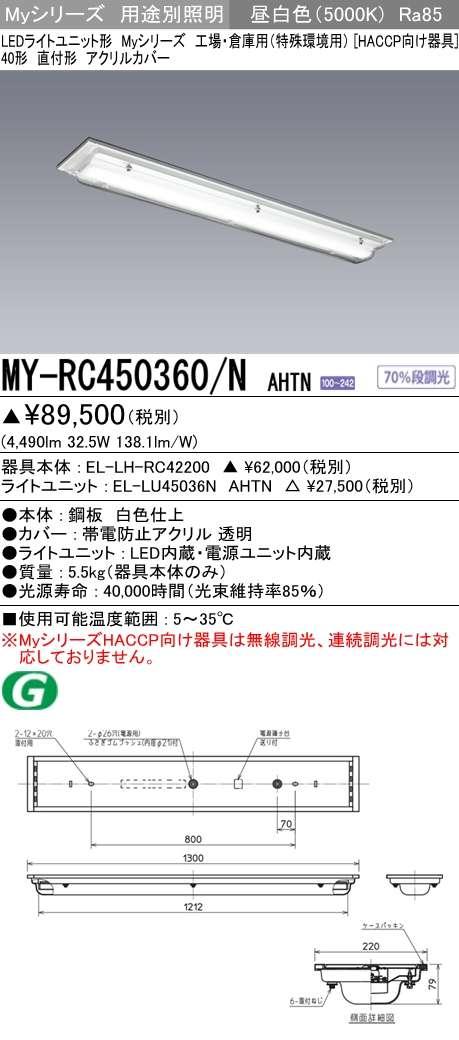 MY-RC450360 NAHTN
