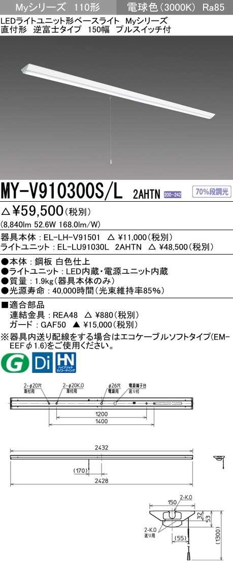 MY-V910300S L2AHTN