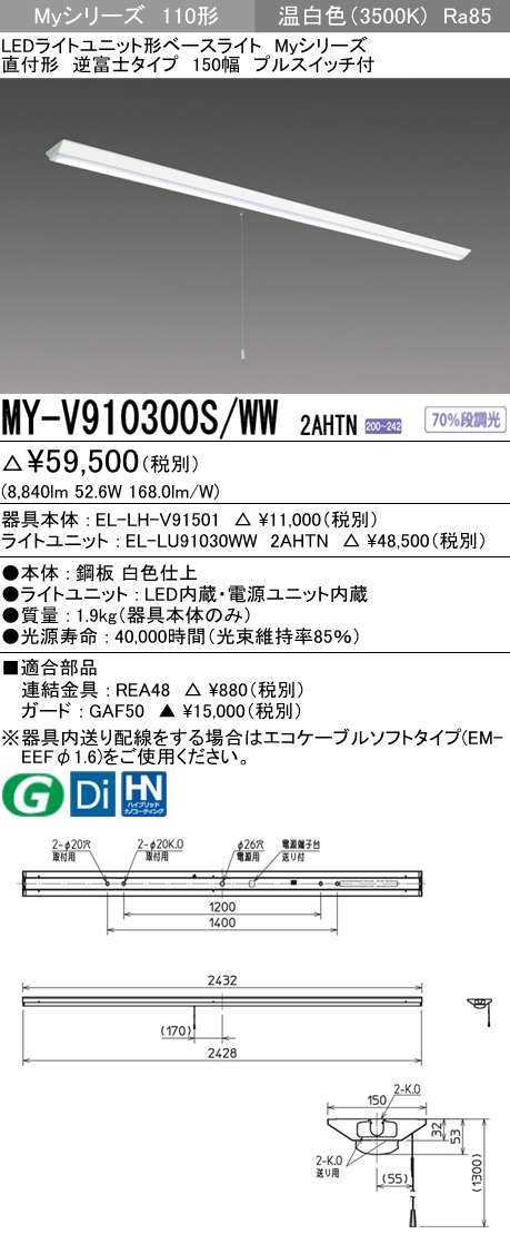 MY-V910300S WW2AHTN