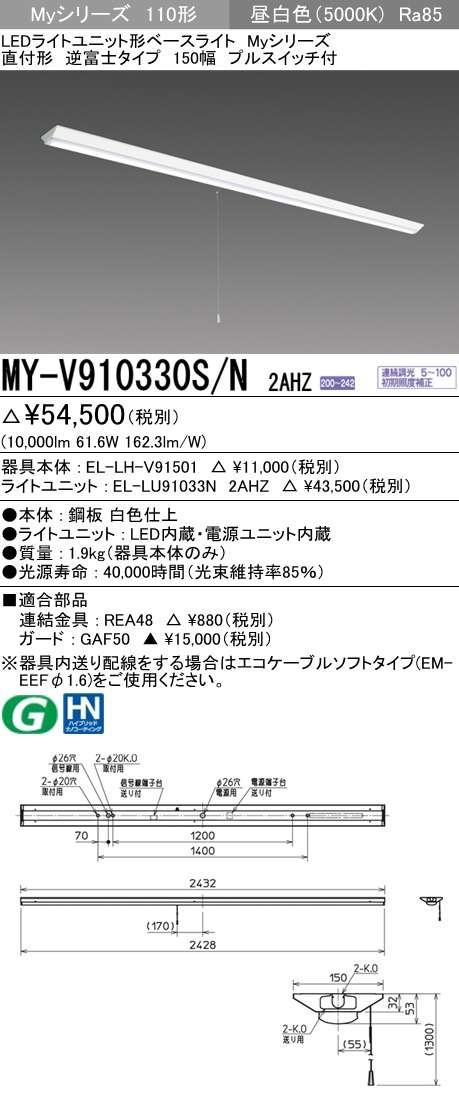 MY-V910330S N2AHZ