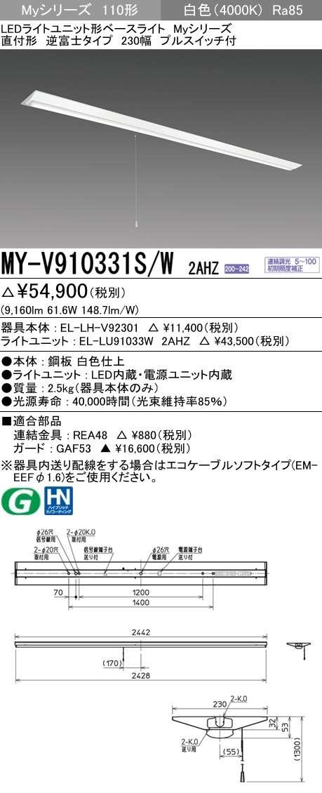 MY-V910331S W2AHZ