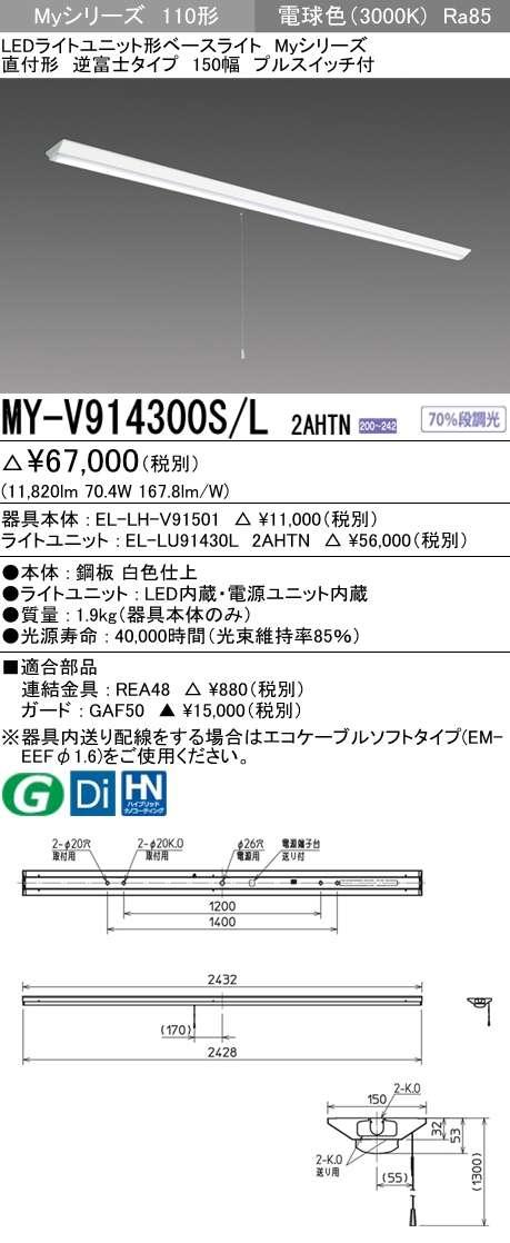MY-V914300S L2AHTN