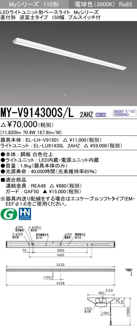 MY-V914300S L2AHZ