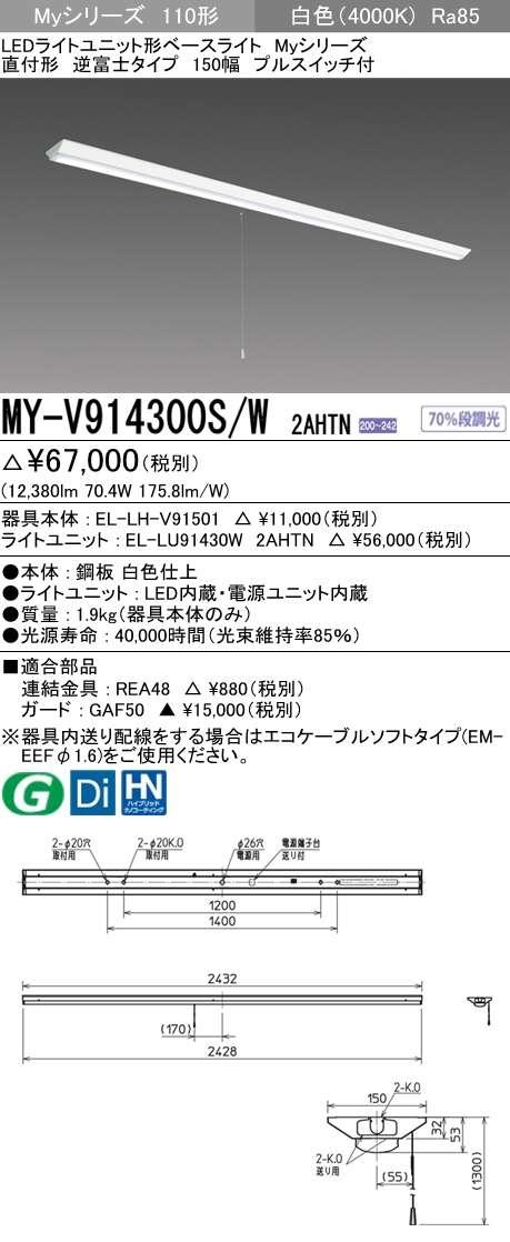 MY-V914300S W2AHTN