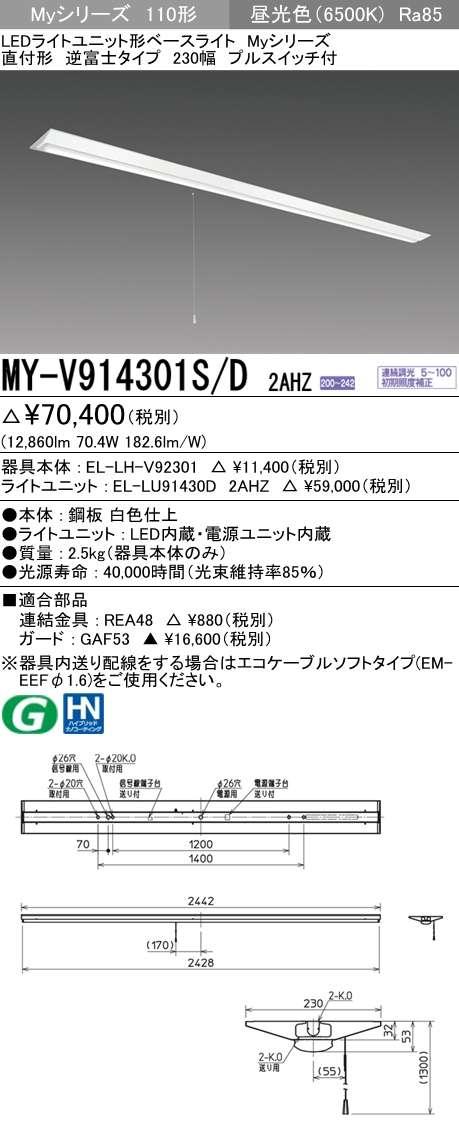 MY-V914301S D2AHZ